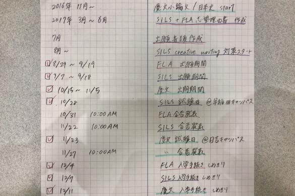 受験スケジュールの一例(3校を併願受験する場合)